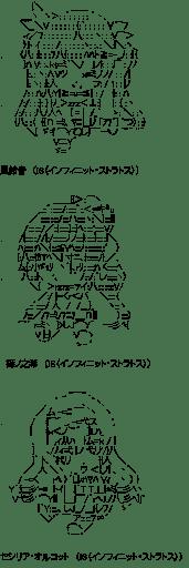 凰鈴音 & 篠ノ之箒 & セシリアオルコット (インフィニット・ストラトス)