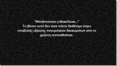 """Είναι τόσο χαμηλό το νοητικό επίπεδό ορισμένων ανόητων σαν τον """"nomosflorinas""""ώστε έφτασαν στο ύστερο σημείο κατωτερότητας να ζητήσουν από την YouTube να κατέβει το βίντεο με τίτλο """"Μπαϊντούσκα η Μακεδονική"""" όπερ και έγινε. Ωστόσο υπάρχουν και αλλού πορτοκαλιές…"""