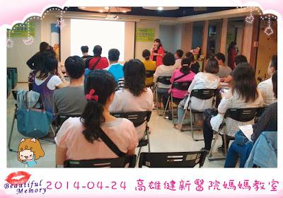 2014-04-24 高雄健新醫院媽媽教室 孕媽咪如何挑選適合的哺乳內衣 產後瘦身 曲線恢復 乳腺疏通