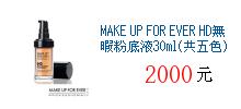 MAKE UP FOR EVER HD無暇粉底液30ml(共五色)