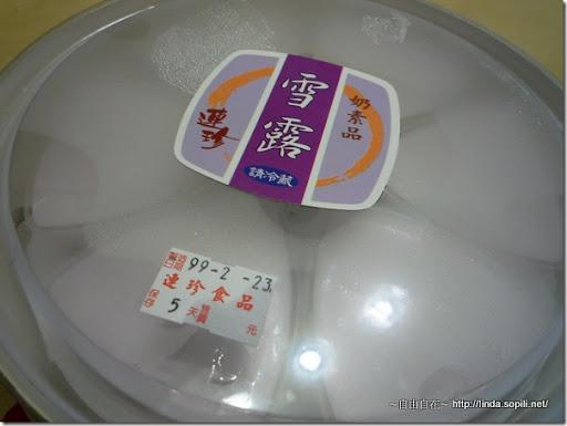 連珍-芋香雪露(芋頭西米露奶凍)-近拍