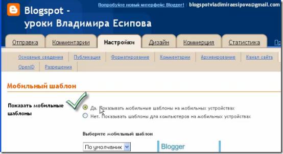настроить блог - шаблон