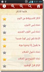 قائمة الأذكار داخل تطبيق حصن المسلم للأندرويد