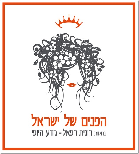 rr logo Israel's Face