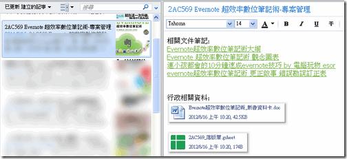 evernote-09