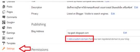 การซื้อโดเมนเนมให้ blogger ผ่าน Google