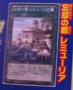 300px-ForgottenCapitalLemuria-ABYR-JP--