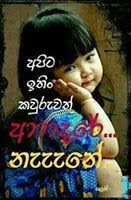 Sinhala photo comments (facebook) #30