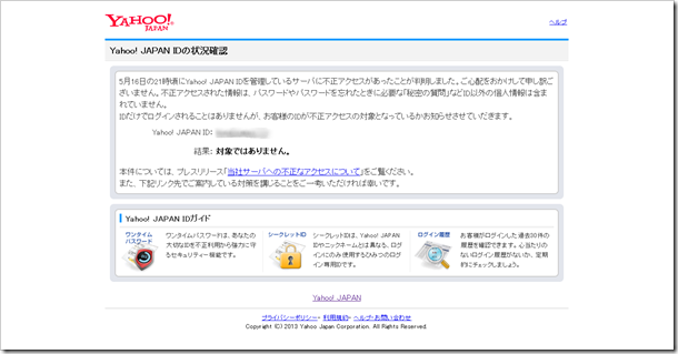 Yahoo  JAPAN ID   Yahoo  JAPAN