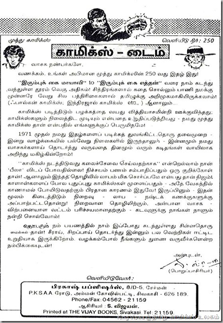 Muthu Comics Issue No 250 Editorial by SV