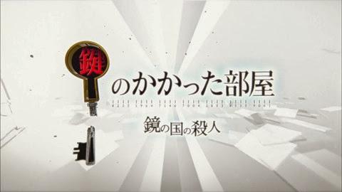 上锁的房间SP.Kagi.no.Kakatta.Heya.SP.Chi_Jap.HDTVrip.1024X576-YYeTs人人影视.mkv_000120.045