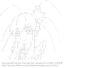 [AA]キュアプリンセス (ハピネスチャージプリキュア!)