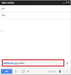 การใช้งาน Cloudy for gmail