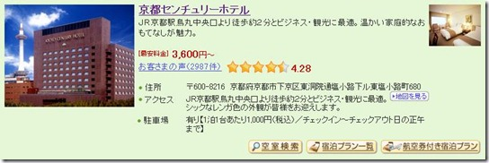 6_Kyoto Century Hotel_1