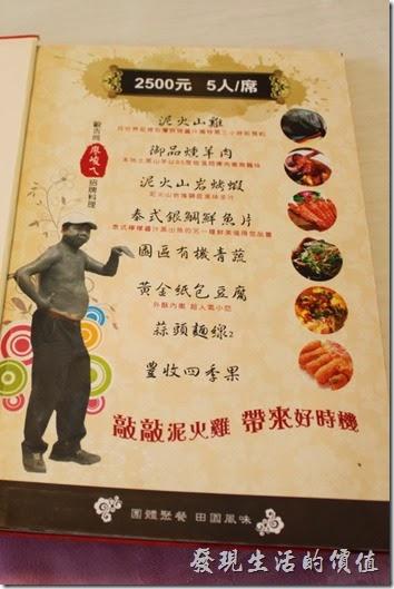 高雄-頭前園土雞城休閒餐廳。頭前園五人合菜菜單。