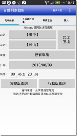 台鐵列車動態-03