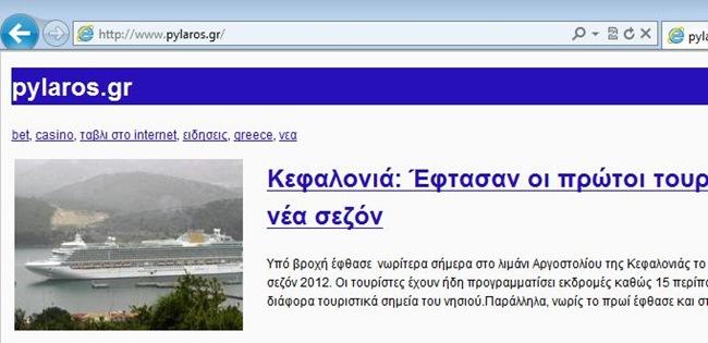 Ημιτελές και μόνο στα ελληνικά το site του Δήμου Κεφαλονιάς - Καζίνο διαφημίζει η Πύλαρος