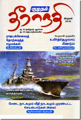 Kumudam Theera Nathi Tamil Literary Magazine Issue Dated Feb 2015 Cover
