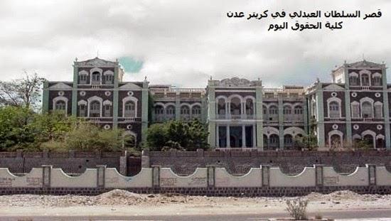 قصر العبدلي بكريتر