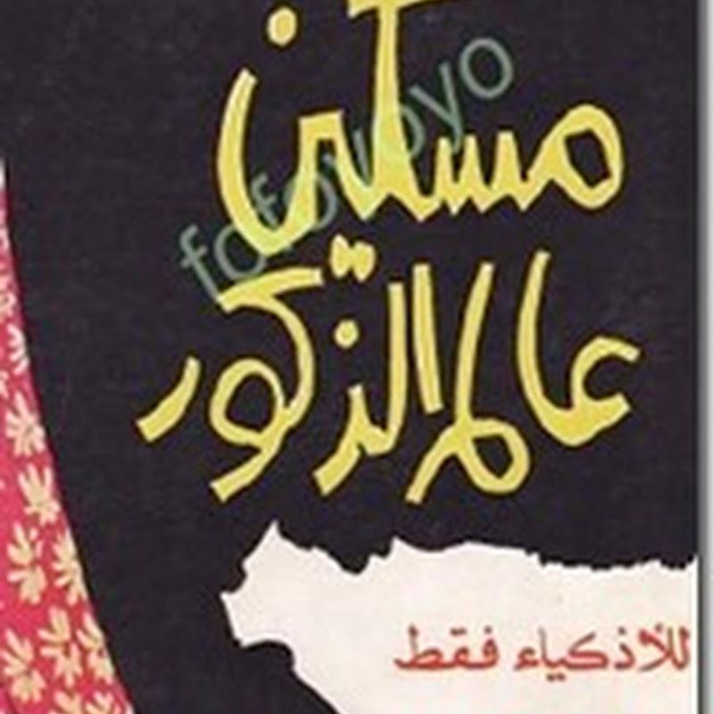 مسكين عالم الذكور لــ عبد المحسن صالح