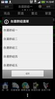 Screenshot of 群益掌中財神