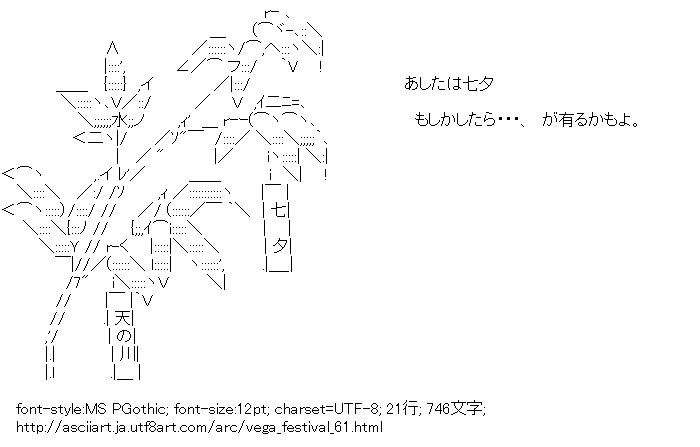 [AA]短冊 (七夕)