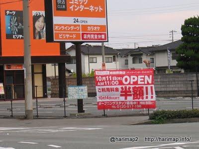 kaikatugurabu2.jpg