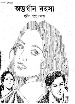 othello in bengali pdf free download