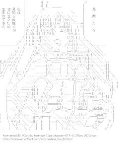 [AA]Kurokami Medaka (Medaka Box)