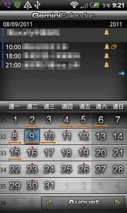Gemini Calendar-03