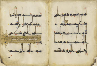 Folio from a Koran | Origin:  North Africa or Middle East,  North Africa or Middle East | Period: 10th century | Details:  Not Available | Type: Ink, color, and gold on parchment | Size: H: 12.2  W: 16.0  cm | Museum Code: F1932.55 | Photograph and description taken from Freer and the Sackler (Smithsonian) Museums.