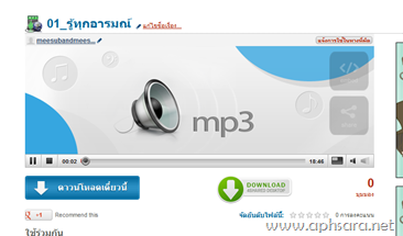 shared mp3 ใน 4shared