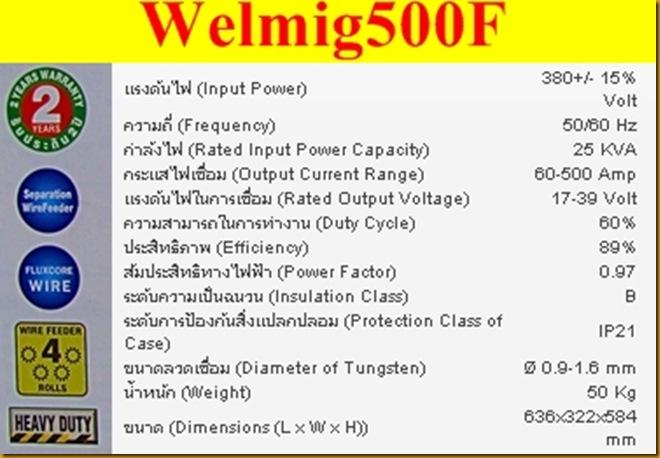 ตู้เชื่อมไฟฟ้าMIG-MAG500F sp