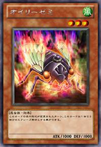 300px-OilyCicada-JP-Anime-ZX