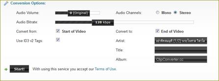 แปลงไฟล์วีดีโอจาก youtube แบบออนไลน์