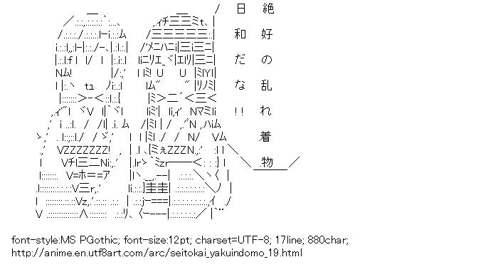 Seitokai Yakuindomo,Shichijo Aria,Amakusa Shino,Kimono