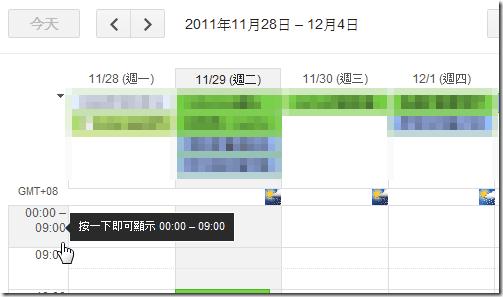 google calendar hide-02