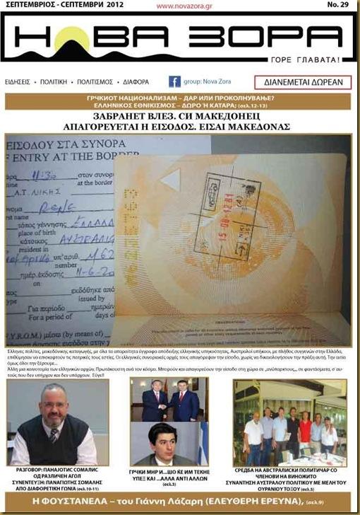 Κυκλοφόρησε το φύλλο Σεπτεμβρίου 2012 της Νόβα Ζόρα.