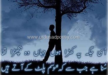 Sad Mausam Shayari
