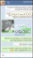 تطبيق الأذكار التلقائية على الشاشة Auto- Athkar for muslims - 5