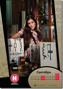 Гламурненько о науке - календарь на 2012 - сентябрь