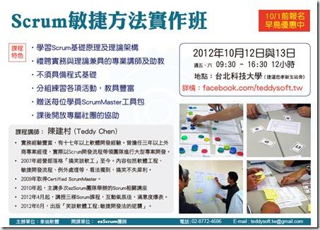 2012_第三梯_宣傳海報