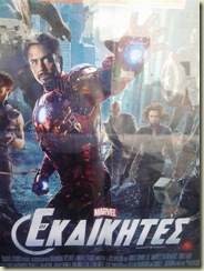 Avengers in Greek (Small)