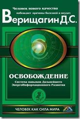 книга ДЭИР - 1 ступень