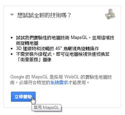google maps 3D-02
