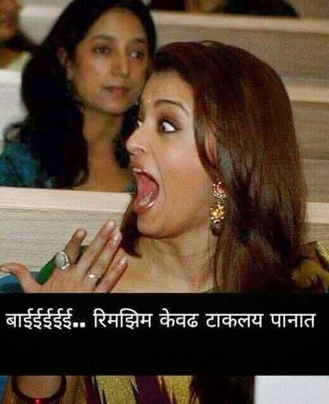 Marathi Funny Image