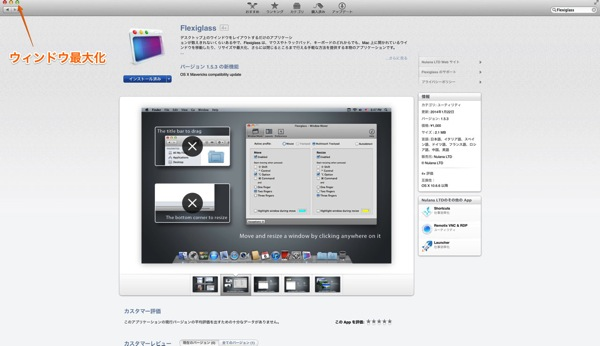 Mac app utilities flexiglass11 2