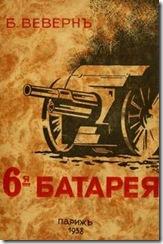 Б. Веверн. 6-я батарея
