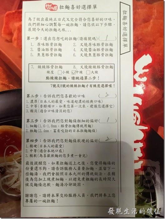 樂麵屋的點菜單有四個步驟,要依序填完後服務生會過來收單並記住你的座位。