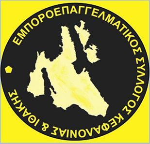 Ανακοίνωση μελών του εμποροεπαγγελματικού συλλόγου Κεφαλονιάς και Ιθάκης